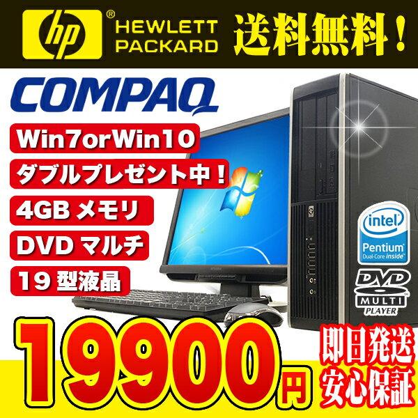中古パソコン ★今なら無料でWindows10に!さらにWオマケ付!★ HP Compaq 6000Pro Pentium Dual Core 4GBメモリ 20型ワイド DVDマルチドライブ Windows7 Kingsoft Office付き 【中古】
