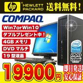 中古パソコン ★高速大容量4GBメモリ!今だけ無料でWindows10に変更可!★ hp 6000Pro 19インチ液晶セット Pentium DualCore 2.7GHz DVDマルチ リカバリ内蔵 Windows7Pro 中古デスクトップパソコン Kingsoft Office付き