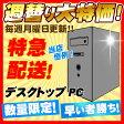 中古パソコン ★週替わりでビックリ価格の商品をご提供!★ 週替わりセール デスクトップパソコン Core i5 4GBメモリ 23型ワイド DVD-ROMドライブ Windows10 Kingsoft Office付き 【中古】