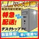中古パソコン ★週替わりでビックリ価格の商品をご提供!★ 週替わりセール デスクトップパソコン Core i5 4GBメモリ 23型ワイド DVD-ROMドライ...