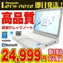 訳あり価格の高品質レッツノート ノートパソコン 中古 Panasonic SX3シリーズ Corei5 4GBメモリ 12.1インチ DVDマルチ Windows10 webカメラ Bluetooth Office付き 中古パソコン【中古】