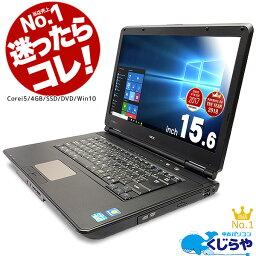 【楽天で2019年上半期一番売れたパソコン】ランキング1位のノートPCはコレ! 初期設定不要!すぐ使える! <strong>ノートパソコン</strong> Office付き 新品 爆速SSD 中古パソコン Windows10 Corei5 店長おまかせNECノート 4GB 15インチ 中古<strong>ノートパソコン</strong> リフレッシュPC