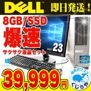 強力性能!初期設定不要!すぐ使える! デスクトップパソコン 中古 今だけ23型液晶セット 8GB 新品SSD 第3世代Corei5 DELL OptiPlex シリーズ Windows10 Office付き 中古パソコン 中古デスクトップ 【中古】