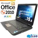 ノートパソコン microsoft office付き 2010 中古 正規品 初期設定不要!すぐ使える! Windows10 Core i5 4GBメモリ 15.6型 マイクロソフトオフィス ワード エクセル 中古パソコン 中古ノートパソコン