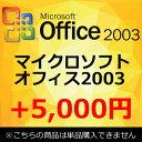 【単品購入不可】 正規 Microsoft Office 2003 マイクロソフトオフィス2003 ワード エクセル アウトルック 中古