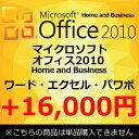 【単品購入不可】 正規 Microsoft Office 2010 Home and Business マイクロソフトオフィス2010 Home and Business ワード エクセル アウトルック パワーポイント ワンノート 中古