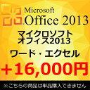 【単品購入不可】 正規 Microsoft Office 2013 マイクロソフトオフィス2013 ワード エクセル アウトルック 中古
