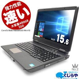 すぐ届く!【楽天年間ランキング入賞の人気商品!】 強力性能! 初期設定不要!すぐ使える! ノートパソコン <strong>中古</strong> Windows10 Office付き 新品 爆速SSD 480GB 8GB 店長おまかせ強力性能ノート 15.6インチ テンキー <strong>中古</strong>パソコン <strong>中古</strong>ノートパソコン