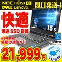 快適SSD搭載!ノートパソコン 初期設定不要 すぐ使える C...