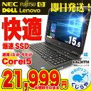 【今だけi3→第2世代i5】快適SSD搭載!ノートパソコン ...