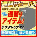 デスクトップパソコン 中古パソコン 週替わりセール デスクトップパソコン DELL Core i3 4GBメモリ 21.5インチ Windows10 WPS Office ..