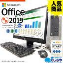 デスクトップパソコン 中古 正規 Microsoft Office付き 2019 最新 安心サポート込み Windows10 店長おまかせデスクトップ 4GB 22インチ マイクロソフトオフィス付き personal ワード エクセル 中古デスクトップパソコン 中古パソコン おすすめ pc
