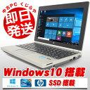 ノートパソコン HP 中古パソコン SSD EliteBook 2170p Core i5 8GBメモリ 11.6インチワイド Windows10 MicrosoftOffice2010 Home and Business 【中古】