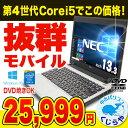 ノートパソコン Office付き 中古 中古パソコン Windows10 週替わりセール NEC VersaPro PC-VK26MC-H Core i5 4GBメモリ 13.3型 中古パソコン 中古ノートパソコン