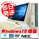 中古デスクトップパソコン NEC 中古パソコン Mate MK33L/E-F Core i3 訳あり 4GBメモリ 22インチ Windows10 Office 付き 【中古】
