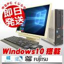 中古デスクトップパソコン 富士通 中古パソコン ESPRIMO D552/KX Celeron Dual-Core 訳あり 4GBメモリ 22インチ DVDマルチ Windows10 O..