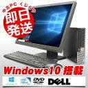 中古デスクトップパソコン DELL 中古パソコン 省スペース OptiPlex 7010USFF Celeron 訳あり 4GBメモリ 22インチ Windows10 Office 付き 【中古】