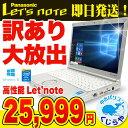 中古ノートパソコン Panasonic 中古パソコン 第4世代 Corei5 Let 039 snote SX3J Core i5 訳あり 4GBメモリ 12.1インチ DVDマルチ Windows10 Office 付き 【中古】
