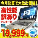 決算価格 中古ノートパソコン HP 中古パソコン テンキー ...