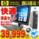 デスクトップパソコン 中古 HP 新品 SSD 240GB ...