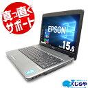 中古ノートパソコン EPSON 中古パソコン テンキー Endeavor NJ3700E Core i5 訳あり 4GBメモリ 15.6インチ Windows10 Office 付き 【中..