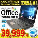 ノートパソコン 中古 マイクロソフトオフィス付き Microsoft Office2010 Windows10 Core i5 4GBメモリ 15.6型 中古パソコン 中古パソコン 中古ノートパソコン