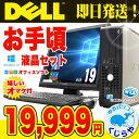 デスクトップパソコン DELL 中古パソコン OptiPlex シリーズ デュアルコアCPU 4GBメモリ 19インチ DVD-ROMドライブ Windows10 Kingsoft Office付き 中古デスクトップ 【中古】