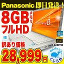 中古ノートパソコン 8GB フルHD Panasonic 中古パソコン フルHD Let 039 snote CF-B11シリーズ Core i5 訳あり 8GBメモリ 15.6インチ DVDマルチ Windows10 Office 付き 【中古】