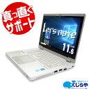 中古ノートパソコン Panasonic 中古パソコン SSD フルHD Let 039 snote CF-AX3G Core i5 訳あり 4GBメモリ 11.6インチ Windows10 パソコン 重い 解消 ssd Office 付き 【中古】