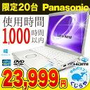 中古ノートパソコン Panasonic 中古パソコン 20台限定 使用1000時間以下 Let 039 snote CF-S10 Core i5 4GBメモリ 12.1インチ Windows10 Office 付き 【中古】