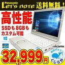 中古ノートパソコン Panasonic 中古パソコン Let'snote CF-SX2 Corei5 4GBメモリ 12.1インチ DVDマルチ Windows10 Office 付き 【中古】