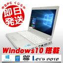 中古ノートパソコン Panasonic 中古パソコン SSD タッチパネル Let 039 snote CF-MX3JD Core i5 訳あり 4GBメモリ 12.5インチ DVDマルチ Windows10 Office 付き 【中古】