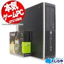 ゲーミングPC GTX1050ti PUBG FF15 中古デスクトップパソコン HP 中古パソコン COMPAQ Core i5 8GBメモリ DVDマルチ Windows10 Office 付き