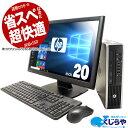 週替わりセールデスクトップパソコン 中古 Office付き 8GB SSD Windows10 HP Compaq Elite 8300 USDT Core i5 8GBメモリ 20型 中古パソ..