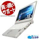 ノートパソコン 中古 Office付き WEBカメラ SSD 512GB Windows10 Panasonic Let 039 snote CF-SX4 Corei5 8GBメモリ 12.1型 中古パソコン 中古ノートパソコン