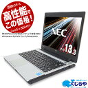 週替わりセールノートパソコン 中古 Office付き 第4世代 8GB 高解像度 Windows10 NEC VersaPro PC-VK27MC-H Core i5 8GBメモリ 13.3型 中古パソコン 中古ノートパソコン Bluetooth HDMI
