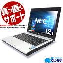 ポイント5倍 ノートパソコン 中古 Office付き 新品SSD 軽量 コンパクト 訳あり Windows10 NEC VersaPro PC-VK26MB-F Core i5 4GBメモリ..