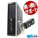 ゲーミングPC GTX1050ti フォートナイト デスクトップパソコン 中古 Office付き Windows10 HP COMPAQ Elite 8300sff Core i5 16GBメモリ 中古パソコン 中古デスクトップパソコン