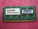 中古ノートパソコン用メモリ♪信頼のELECOM製 ET667-N1GA PC2-5300 DDR2 667/DDR2 533 PC2-4200に下位対応 1G【中古】【中古メモリ】【在庫処分セール】【安心保証】【激安】