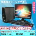 【DEN】【Office2012付】【Windows 7搭載/リカバリ付】19型液晶セット/2GBメモリ/DELL Optiplex 745 Core2Duo E6600 2.4G/2G/80GB/CD-ROM【中古液晶付セット】【中古】【中古パソコン】【中古デスクトップパソコン】【中古パソコン】【安心保証】