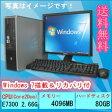 中古パソコン デスクトップ Windows 7【DEN】【Windows 7搭載/リカバリ付】【Office2012付】19型液晶セット/HP dc5800 SFF Core2Duo E7300 2.66G/4G/80GB/DVDスーパーマルチドライブ【中古】【中古パソコン】【中古PC】【安心保証】P06Dec14