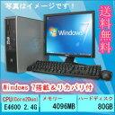 中古パソコン デスクトップ Windows 7【DEN】【Windows 7搭載/リカバリ付】【楽天ランキング入賞】【Office+19型液晶セット】HP dc5800 SFF Core2Duo E4600 2.4G/メモリ4G搭載/80GB/DVD-ROM【中古】【中古パソコン】【送料無料】【安心保証】