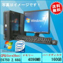 中古パソコン デスクトップ Windows 7【DEN】【Windows 7搭載/リカバリ付-MRR】【高スペックCore2 搭載】【DVD鑑賞】【19型液晶付】D…