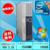 中古パソコン デスクトップ Windows 7【DEN】【Windows 7 Pro搭載】【高スペック】NEC ME-A Core i5 650 3.2G/2G/160GB/DVD