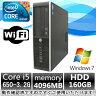中古パソコン 中古デスクトップパソコン【Windows 7 Pro】HP Compaq 8100 爆速Core i5 650 3.2G/4G/160GB/DVD-ROM/HDDリカバリ内蔵/無線付【EC】【DP1471-D1】