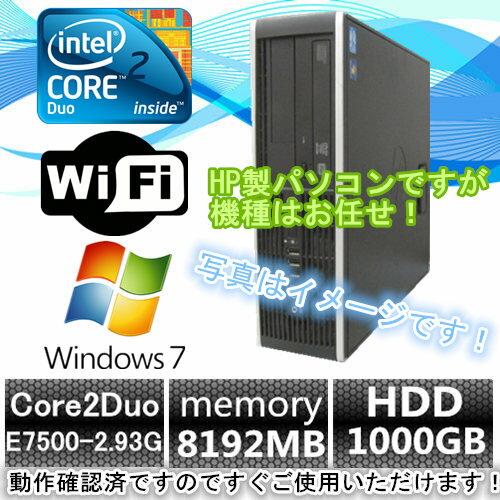 中古パソコン windows7 デスクトップ【無線付】【Windows 7 Pro 64Bit搭載】【office 2013付属】HP パソコン Core2Duo 2.93G/メモリ8GB/新品1TBハードディスク【中古】【中古 USED】【中古デスクトップパソコン】【中古PC】【安心保証】