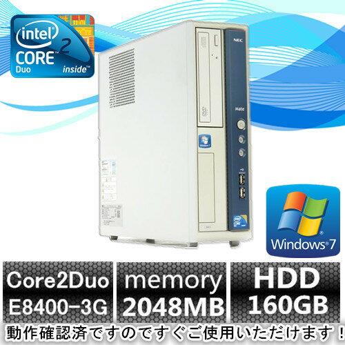 中古パソコン デスクトップ Windows 7【無線付】【Windows 7】【Word/Excel可】【すぐ使える】NEC MA-9 Core2Duo E8400 3G/2G/160GB/DVD-ROM【中古】【中古パソコン】【中古デスクトップパソコン】【中古PC】【再入荷】【安心保証】