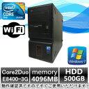 【無線LAN付】【Office2013付】【Windows 7 Pro 64Bit搭載】オリジナルパソコン Core2Duo E8400 3G/4G/500GB/DVDスーパーマルチドライ…