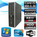 中古パソコン デスクトップ Windows 7 64Bit【無線有】HP 8100 Elite SF Core i5 650 3.2G/メモリ8G/新品SSD128GB&新品SATA1TB/DVD-…