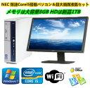 【22型大画面液晶セット】【新品1TB】【メモリ8GB】【Office 2013】【無線付】【Win 7 Pro 64bit】日本メーカー NEC MB-B 爆...